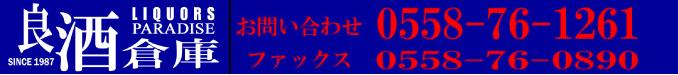 日本酒、洋酒、ビール、焼酎だけでなく、格安のギフトセットを用意しています。伊豆半島全域の配達もやっています。良酒倉庫はみんなのお店です。お気軽にどうぞ